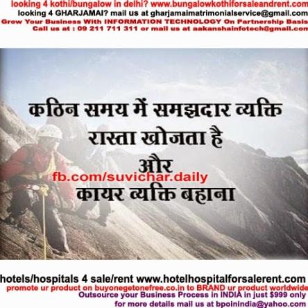 Hard Times Quotes In Hindi Suvichar In Hindi